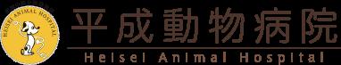 愛知県名古屋地区の動物病院の求人情報